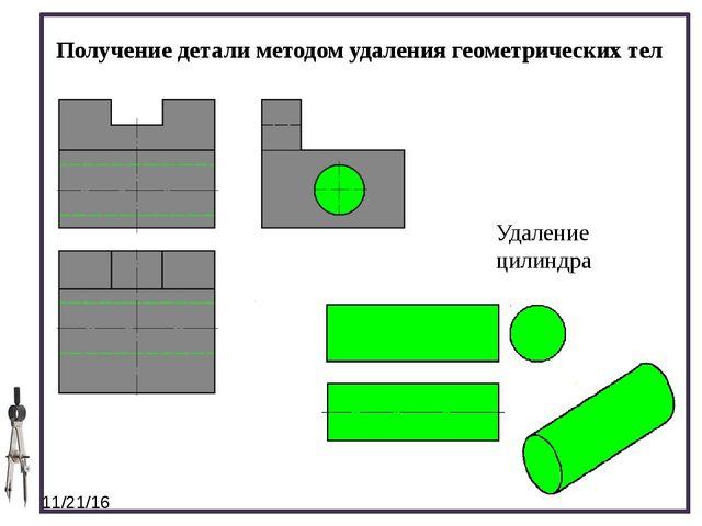Получение детали методом удаления геометрических тел Удаление цилиндра