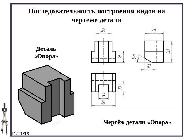 Проецирование общей формы детали – прямоугольного параллелепипеда – на плоск...