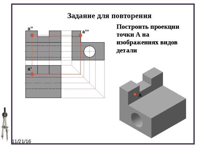 Задание для повторения А a''' a' a'' Построить проекции точки А на изображен...