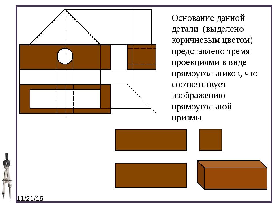Основание данной детали (выделено коричневым цветом) представлено тремя прое...