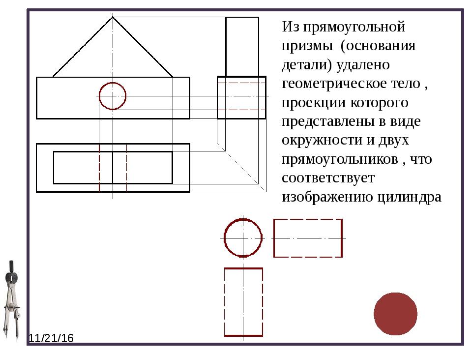 Из прямоугольной призмы (основания детали) удалено геометрическое тело , про...