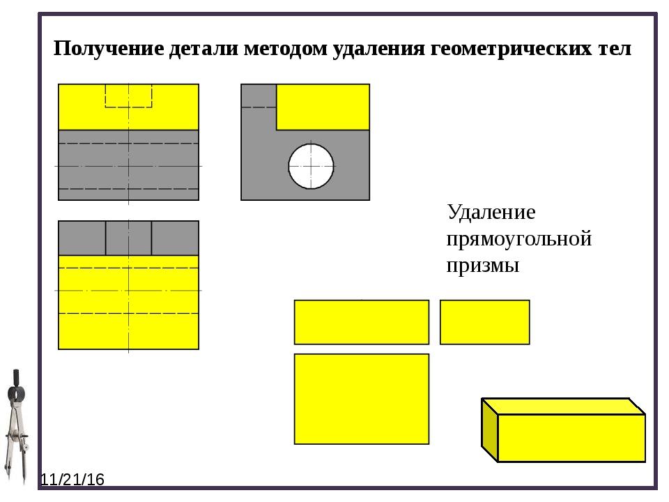 Получение детали методом удаления геометрических тел Удаление прямоугольной...