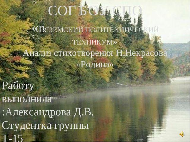 Работу выполнила :Александрова Д.В. Студентка группы Т-15 Специальность : 230...