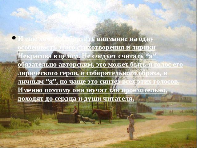 И еще хочется обратить внимание на одну особенность этого стихотворения и лир...