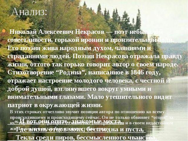 Николай Алексеевич Некрасов — поэт небывалой совестливости, горькой иронии и...