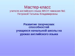 Мастер-класс учителя английского языка МАОУ гимназия №1 Петровой Татьяны Влад