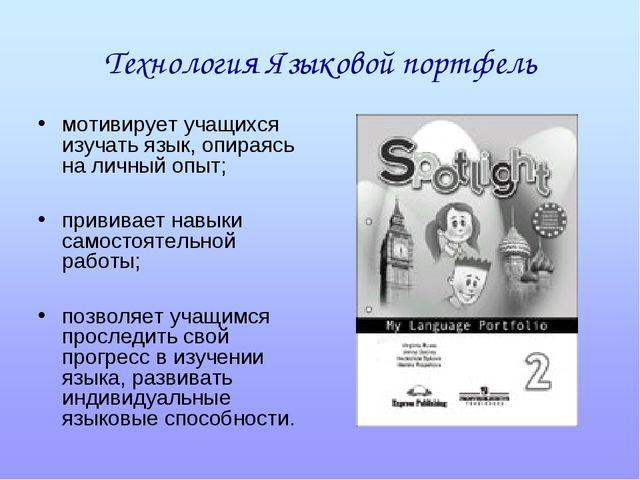 Технология Языковой портфель мотивирует учащихся изучать язык, опираясь на ли...