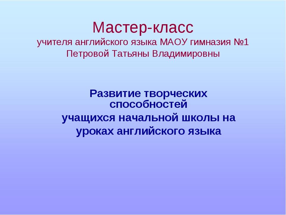 Мастер-класс учителя английского языка МАОУ гимназия №1 Петровой Татьяны Влад...