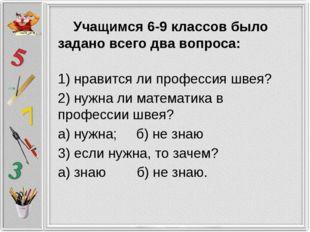 Учащимся 6-9 классов было задано всего два вопроса: 1) нравится ли професси