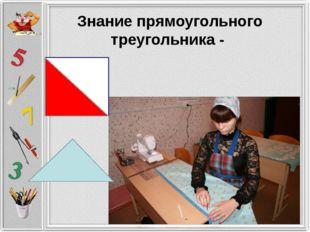 Знание прямоугольного треугольника -
