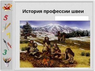 История профессии швеи