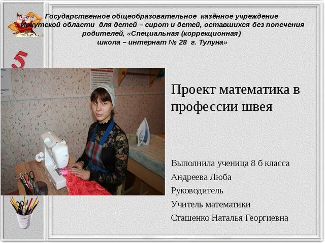 Государственное общеобразовательное казённое учреждение Иркутской области для...