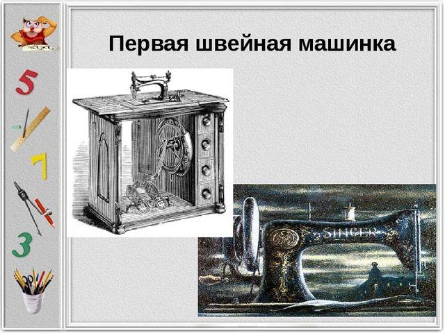 Первая швейная машинка