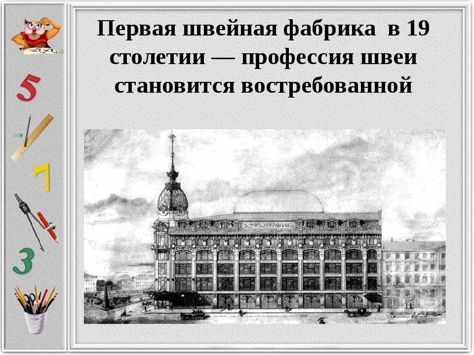 Первая швейная фабрика в 19 столетии — профессия швеи становится востребованной