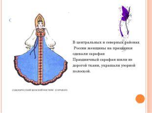 САРАФАН В центральных и северных районах России женщины на праздники одевали