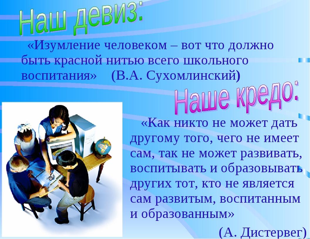 «Изумление человеком – вот что должно быть красной нитью всего школьного вос...