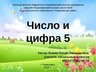 Число и цифра 5 Автор Хомяк Юлия Леонидовна учитель начальных классов МБОУ СО