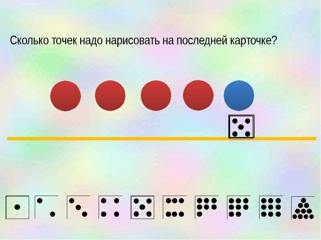 Сколько точек надо нарисовать на последней карточке?