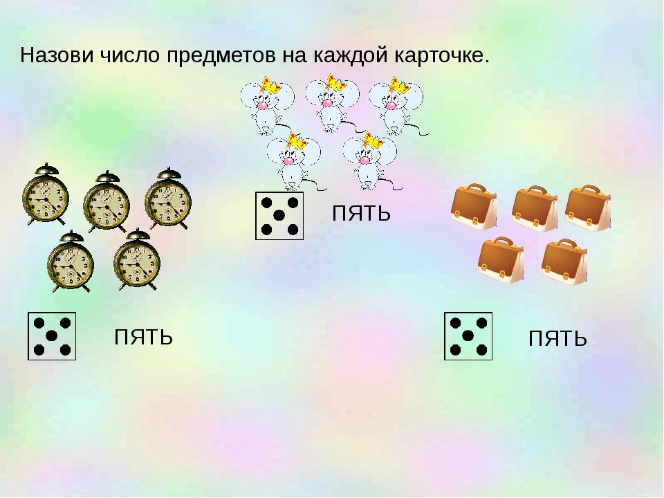 Назови число предметов на каждой карточке. ПЯТЬ ПЯТЬ ПЯТЬ