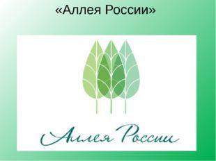 «Аллея России»