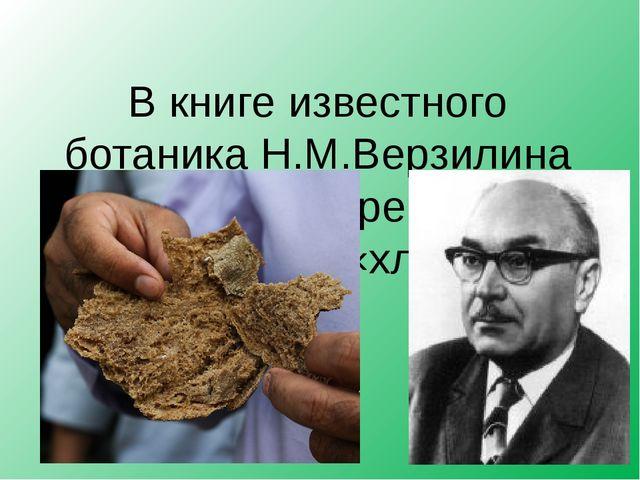 В книге известного ботаника Н.М.Верзилина напечатан рецепт желудевого «хлеба».