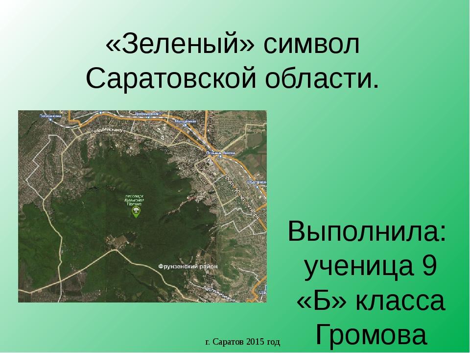 «Зеленый» символ Саратовской области. Выполнила: ученица 9 «Б» класса Громова...