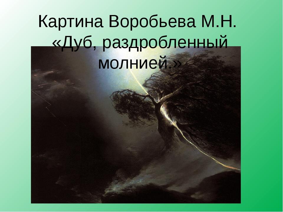 Картина Воробьева М.Н. «Дуб, раздробленный молнией.»