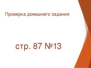 Проверка домашнего задания стр. 87 №13