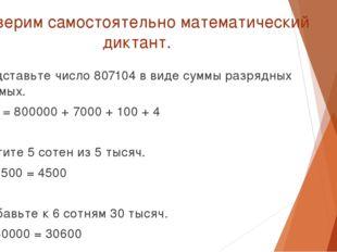 Проверим самостоятельно математический диктант. 1. Представьте число 807104 в