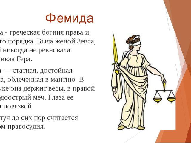 Фемида Фемида - греческая богиня права и законного порядка. Была женой Зевса,...