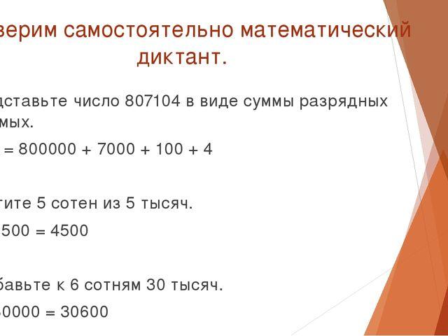 Проверим самостоятельно математический диктант. 1. Представьте число 807104 в...
