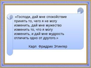 «Господи, дай мне спокойствие принять то, чего я не могу изменить, дай мне м