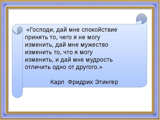 «Господи, дай мне спокойствие принять то, чего я не могу изменить, дай мне м...