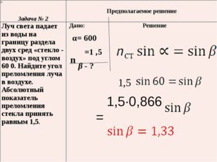 n 1,5 1,5·0,866 = Задача № 2 Предполагаемоерешение Лучсвета падает из воды н