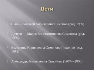 Сын — Алексей Кириллович Симонов (род. 1939) Дочери — Мария Константиновна С