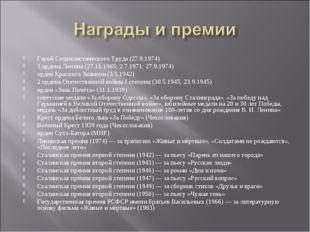 Герой Социалистического Труда (27.9.1974) 3 ордена Ленина (27.11.1965; 2.7.19
