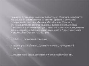 Его отец, бухгалтер, коллежский ассесор Симонов Агафангел Михайлович упоминае