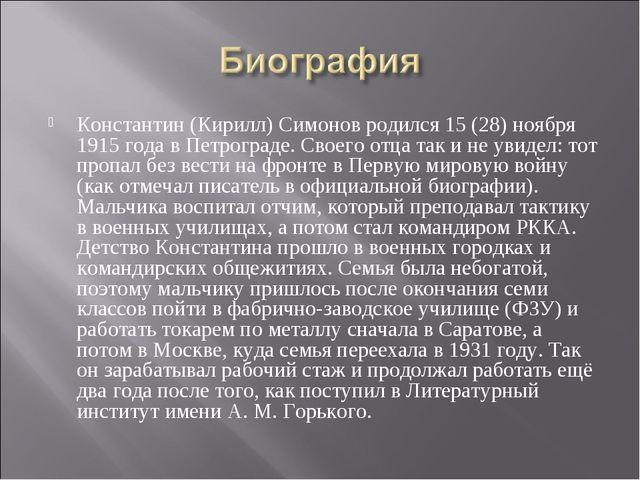 Константин (Кирилл) Симонов родился 15 (28) ноября 1915 года в Петрограде. Св...
