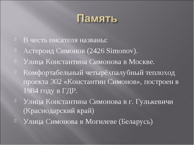 В честь писателя названы: Астероид Симонов (2426 Simonov). Улица Константина...