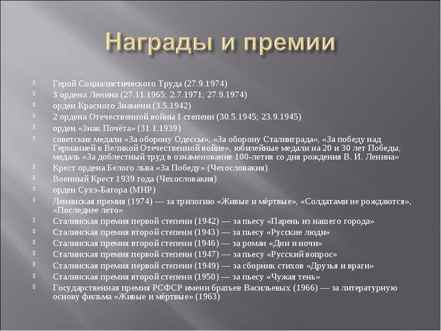 Герой Социалистического Труда (27.9.1974) 3 ордена Ленина (27.11.1965; 2.7.19...
