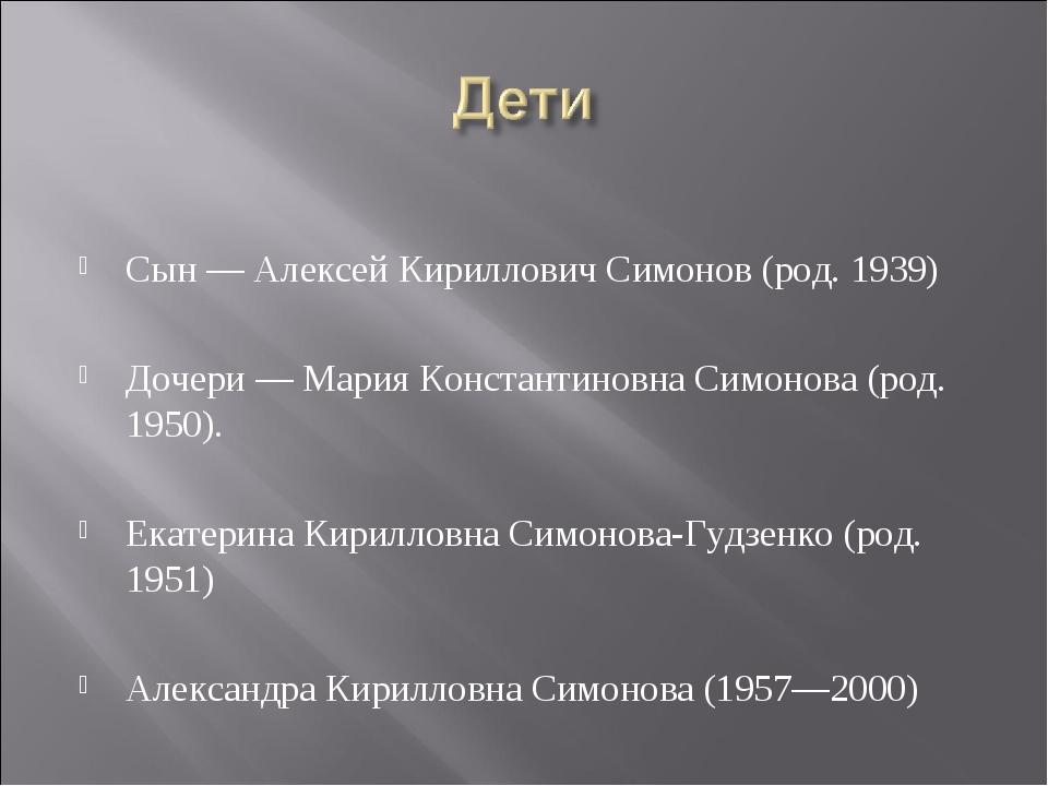 Сын — Алексей Кириллович Симонов (род. 1939) Дочери — Мария Константиновна С...