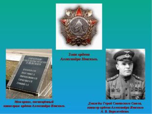 Знак ордена Александра Невского. Мемориал, посвящённый кавалерам ордена Алекс