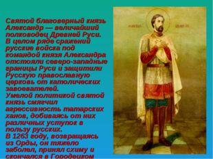 Святой благоверный князь Александр — величайший полководец Древней Руси. В це