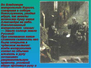 Во Владимире митрополит Кирилл, совершая в соборе богослужение, увидел вдруг,