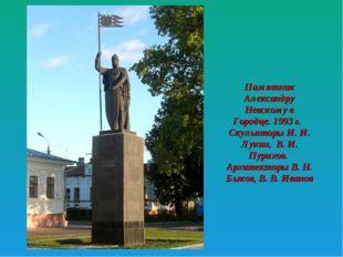 Памятник Александру Невскому в Городце. 1993 г. Скульпторы И. И. Лукин, В. И.
