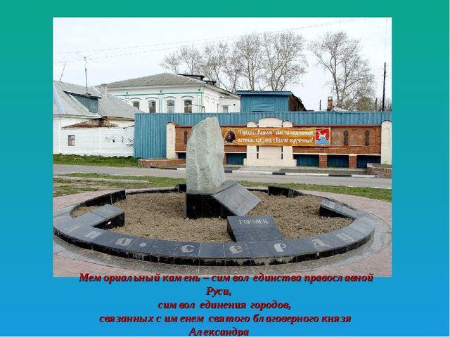Мемориальный камень – символ единства православной Руси, символ единения горо...