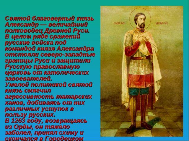 Святой благоверный князь Александр — величайший полководец Древней Руси. В це...