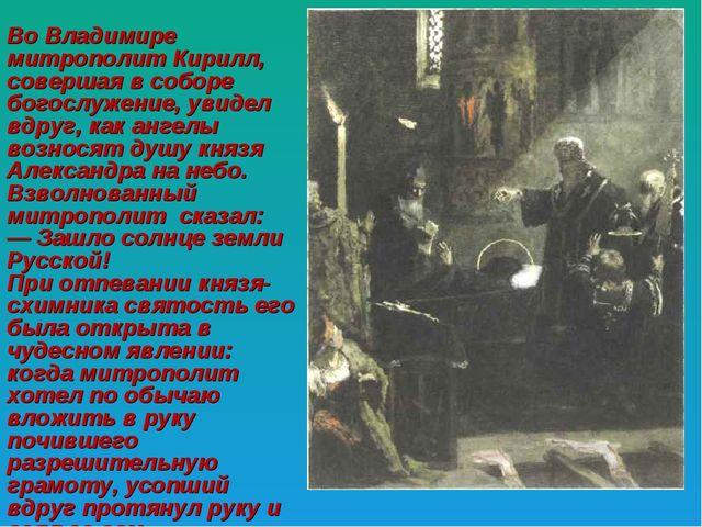 Во Владимире митрополит Кирилл, совершая в соборе богослужение, увидел вдруг,...