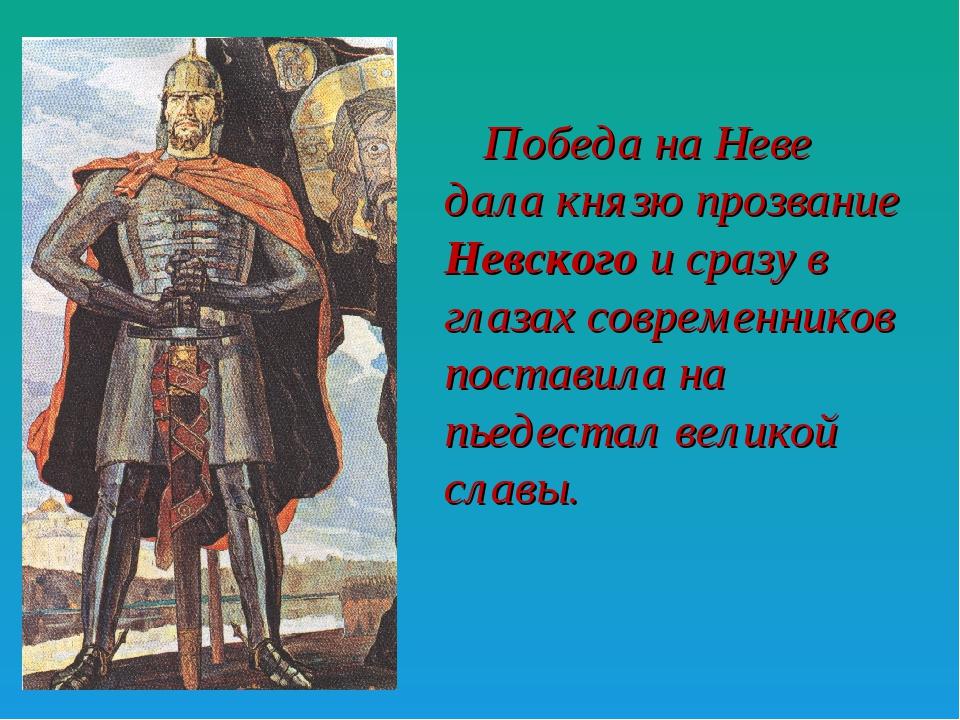 Победа на Неве дала князю прозвание Невского и сразу в глазах современников п...