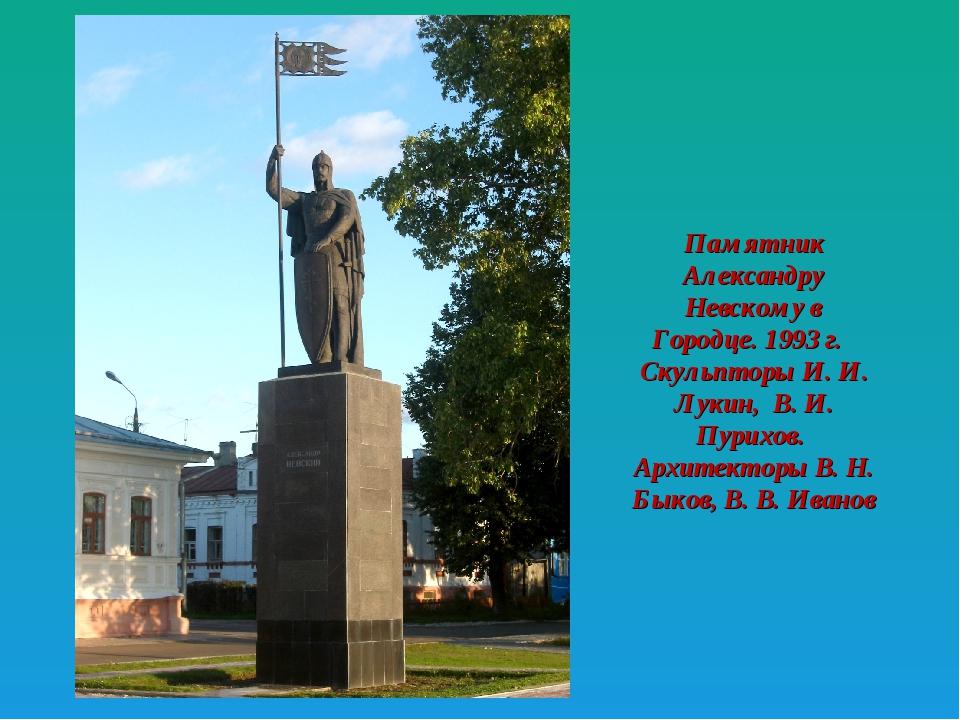 Памятник Александру Невскому в Городце. 1993 г. Скульпторы И. И. Лукин, В. И....